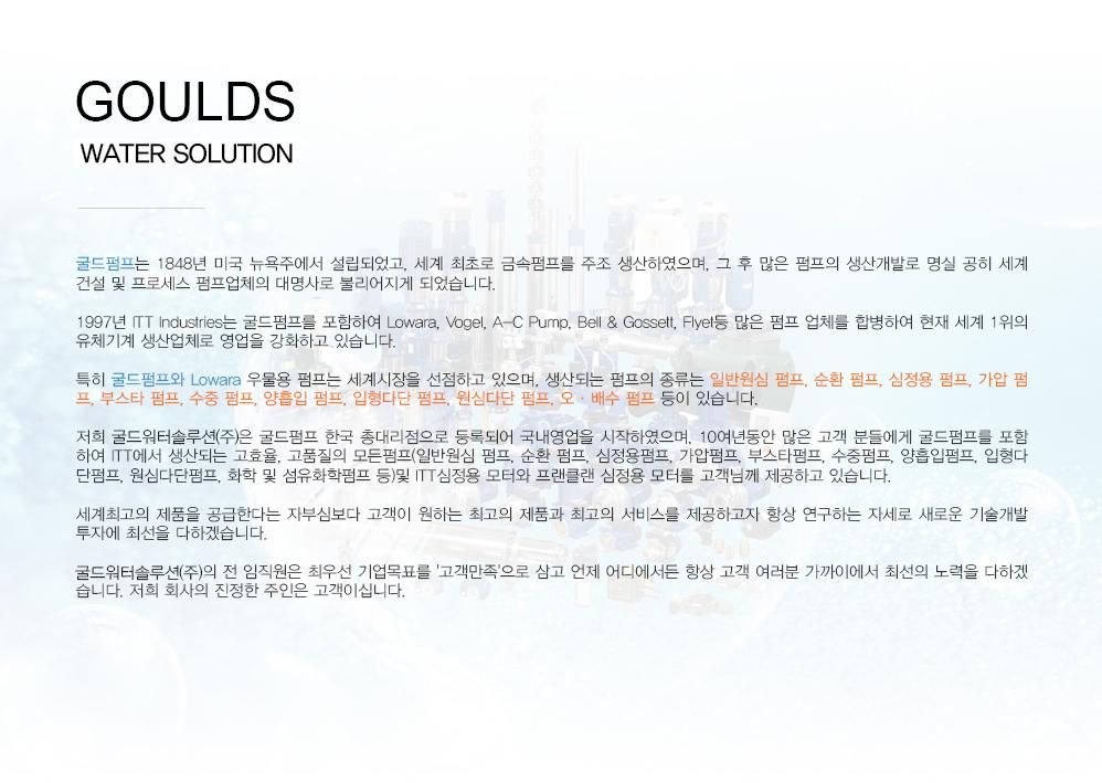 굴드펌프-회사소개2