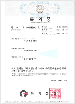 2. 특허증